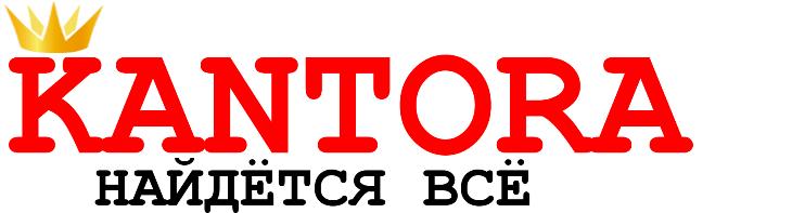 Кантора